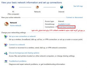 تنظیمات network sharing center