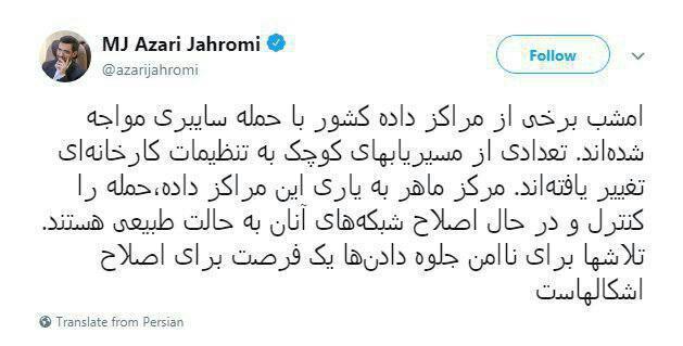 توییت آذری جهرمی در خصوص حمله سایبری